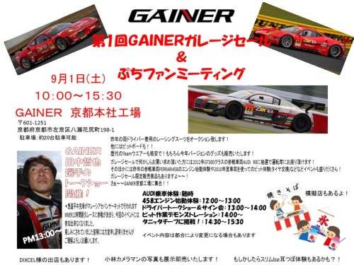 gainer_fan_meeting_2012.jpg