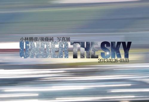 under_the_sky.jpg